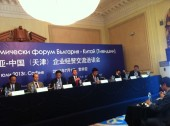 Economical Trade Forum Bulgaria – China (Tianjin)